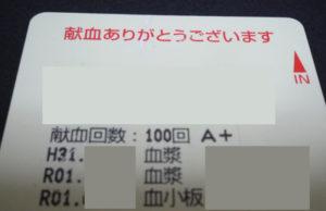 コツコツ献血100回