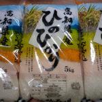 ふるさと納税高知県奈半利町のお米
